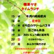 5/15~5/21タイムランチのお知らせ