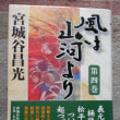 徳川家前史 珍しい宮城谷昌光の 日本の歴史?小説です!