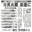 共産党 公認見送り/市民共闘 前面に・・来春の京都市議選東山区