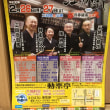大阪  動楽亭で江戸噺  2月26日 27日
