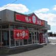 味の大王 苫小牧総本店へ行く。
