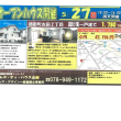 播磨町オープンハウス