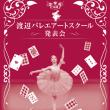 34th渡辺バレエアートスクール発表会のお知らせ