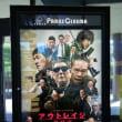 北野武 脚本監督主演の映画「アウトレイジ 最終章」観てきました。