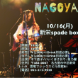 【LIVE INFO.】10月16日新栄スペードボックス(名古屋)