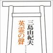 「英霊の聲」(三島由紀夫)と金王朝