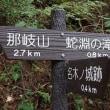初秋の那岐山登山その2