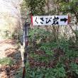 小春日和に登山 20171112