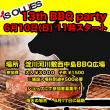 iS OLLiES 13周年バーベキュー開催!@淀川河川敷西中島BBQ広場