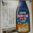 2018長野の酒メッセ(24回目)