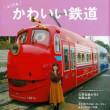 晴耕雨読日記 2019年(平成31年)3月22日 金曜日 「旅と鉄道」と伊藤桃