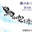 """歌のあつまり""""風"""" 9thコンサート 高橋悠治さんを迎えて"""