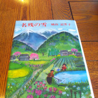 【会津野】書籍「名残りの雪」