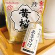 大関 米と麹のあまざけと黄桜の酒粕