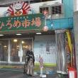 高知 温泉と美味しい旅