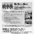 平和のための京都の戦争展のご案内:日朝協会企画