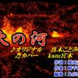 ♬・火の河/真木ことみ//kazu宮本
