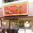 中華街では珍しいテラス席がある七福(中山路)、小春日和には関帝廟を間近に視られる席でもよいかもしれない。