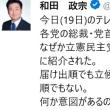 【プライムニュース 10/19】クズ野党が生放送で盛大に仲間割れwww【政策でGO #8】