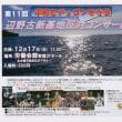 明日12月17日(日)あいち沖縄会議定例街宣は中止です