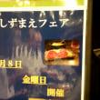 おだっ喰い&よって家 静岡の食材でおもてなし