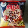 山形芋煮ぽてち・・(^_^;)