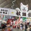 ふるさと祭り東京2018 in 東京ドーム Vol.5