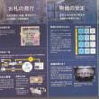 日銀貨幣博物館で学ぶ貨幣の歴史と文化