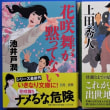 1356話 「 文庫本購入 」 9/9・土曜(晴)