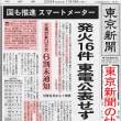「スマートメーター発火、東電公表せず」 東京新聞に見るジャーナリズムの精神