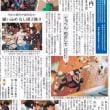 山形新聞2018年1月14日朝刊