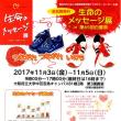 生命のメッセージ展→本郷由美子さん&高橋シズヱさんの講演会~今週の予定