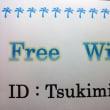 館内全て(客室・フロントロビー・個室食事処など)Wi-Fiがご使用できるようなりました。