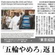朝日新聞(社説)10月衆院選へ 大義なき 「身勝手解散」