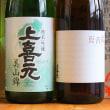 ◆日本酒◆山形県・酒田酒造 上喜元 純米吟醸 百舌鳥(MOZU)& 純米吟醸 美山錦