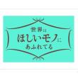 昨日のつぶやき彡^・∋(せかほし&中国お祓い)