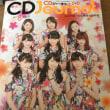 CDジャーナル8月号
