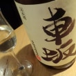 和歌山県の美酒「車坂」を数種類、飲み比べ!@八咫 神田・日本橋店!