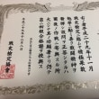 戦史検定初級に合格!!