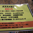 まんぷく食堂  京成大久保 ジャンボチキンカツ定食