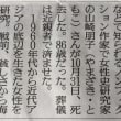 山崎朋子さん死去