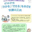 どの子も「わかる」「できる」をめざす支援の工夫 ヒント集/千葉県総合教育センター