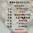 3/6~3/12タイムランチのお知らせ
