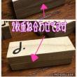 おんぷ積木を作りました。うん!いい感じ(^^)v