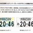 図柄入りナンバープレート申し込み状況「世田谷は最下位」!!「品川ナンバー」が失われることも影響していますよね。