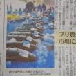 本屋親父のつぶやき11月24日昨日の北國新聞さんの記事から