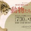 第24回 秘蔵の名品 アートコレクション展 動物たちの息吹 at ホテルオークラ東京