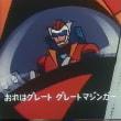 『マジンガーZ』『グレートマジンガー』DVDを久々に鑑賞。