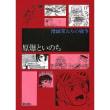 漫画家たちの戦争 『原爆といのち』 (著者 : 手塚治虫 中沢啓二 他)