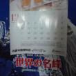 世界の名峰カレンダー石井スポーツ